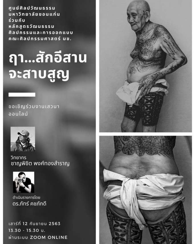 """Invitation to attend the 4th webinar on the topic """"Or Isan Tattoo Will Disappear"""""""