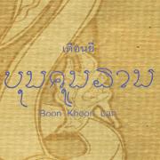 เดือนยี่ – บุญคูนลาน