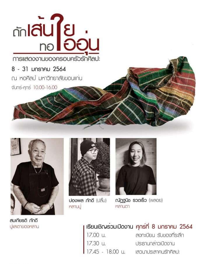 """Invitation to see the exhibition """"Thak Sen Yai Tor Ai Aun"""""""