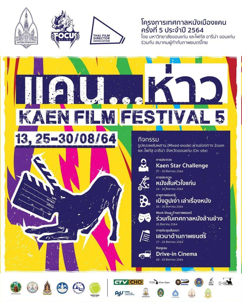 กลับมาอีกครั้ง!! กับเทศกาลหนังเมืองแคน ครั้งที่ 5 (Kaen International Film Festival) ออนไลน์เต็มรูปแบบ