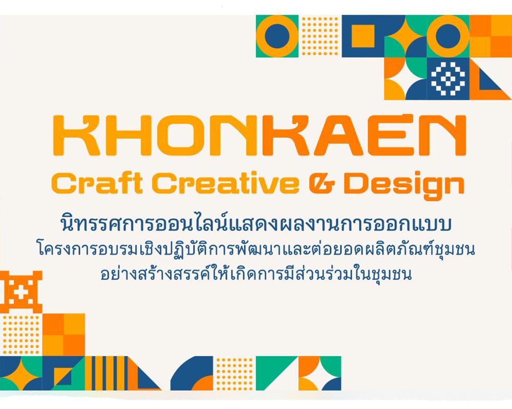 เชิญชม‼‼ นิทรรศการออนไลน์แสดงผลงานการออกแบบผลิตภัณฑ์ชุมชน