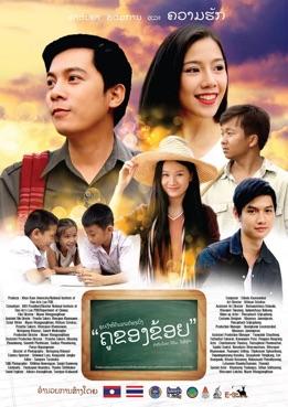 ครูของข้อย ภาพยนตร์ความร่วมมือระหว่างไทย-ลาว