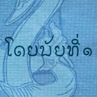 คอง 14 – โดยนัยที่ 1