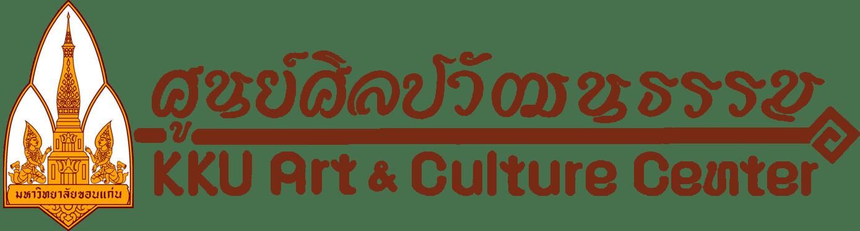 ศูนย์ศิลปวัฒนธรรม มหาวิทยาลัยขอนแก่น