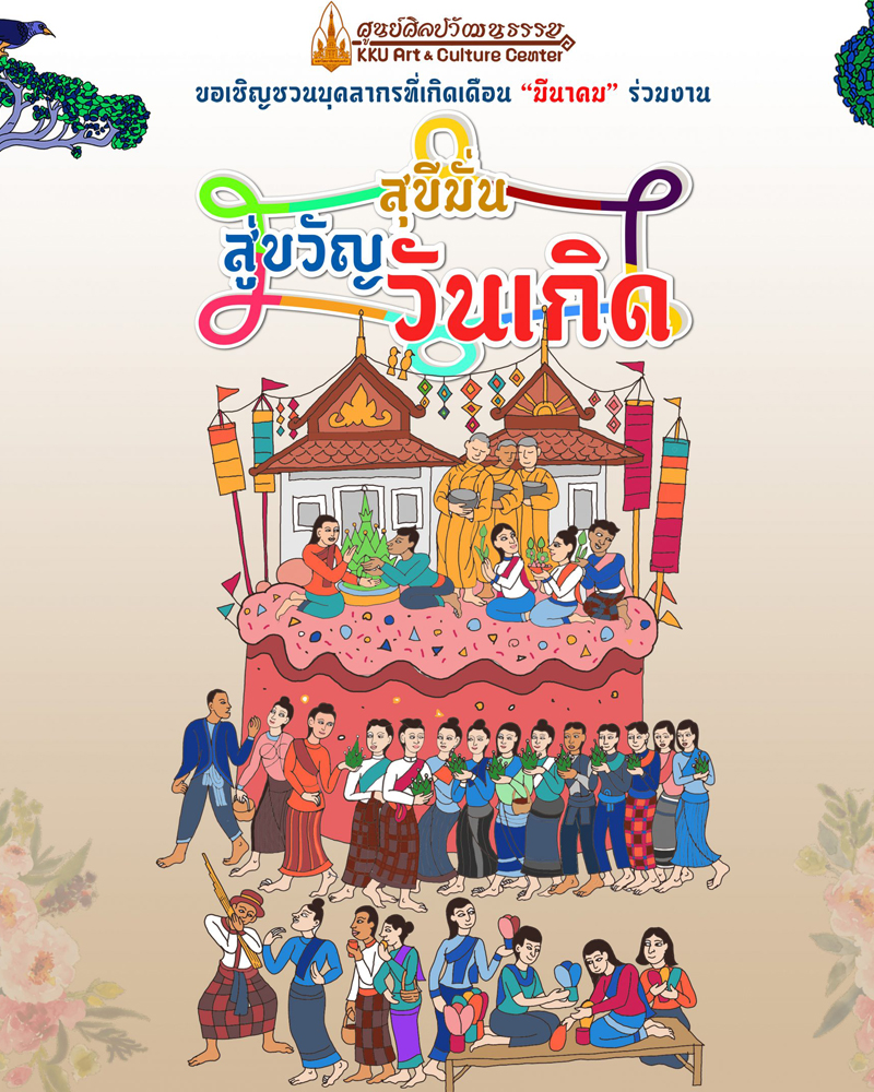 Isan Happy Birthday Event for people born in March
